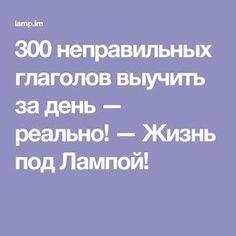 300 неправильных глаголов выучить за день — реально! — Жизнь под Лампой!