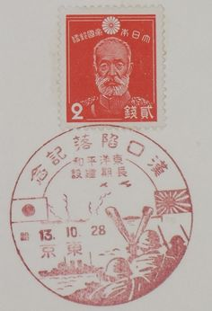 "1930's Sino Japanese War Memorial Stamp Card ""Fall of Hankou (China)"" - Japan War Art / vintage antique old Japanese military war art card / Japanese history historic paper material Japan"
