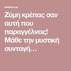 Ζύμη κρέπας σαν αυτή που παραγγέλνεις! Μάθε την μυστική συνταγή… Greek Sweets, Website, Math Resources