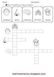 Image result for το σωμα μου φυλλα εργασιας νηπιαγωγειο Learn Greek, Human Body, Literacy, Teaching, Writing, Education, Words, School, Blog