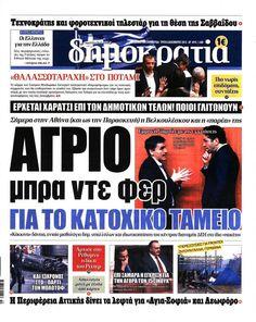 Εφημερίδα ΔΗΜΟΚΡΑΤΙΑ - Τρίτη, 08 Δεκεμβρίου 2015