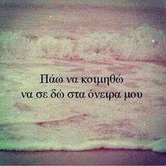65 Trendy Quotes Greek For Her Love Quotes For Her, Greek Love Quotes, Funny Greek Quotes, Quotes About Moving On In Life, Funny Quotes About Life, Movie Quotes, True Quotes, Happy Quotes, Positive Quotes