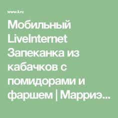 Мобильный LiveInternet Запеканка из кабачков с помидорами и фаршем | Марриэтта - Вдохновлялочка  Марриэтты |
