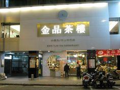 日本の観光客も多い中山北路沿いで、小籠包が食べられて、さらに人気の中華料理の数々も注文できる、というレストランをご紹介! 「金品茗茶」というお茶のブランド店が作った小籠包と上海料理の店です。レセプションカウンターでは、台湾茶のテイスティングができて、食事時は台湾自慢の中華料理を満喫できる、そんな店。 お店の雰囲気もとてもオシャレで、しかも場所も観光客の多い中山エリアにあるので、ちょっとした客人が来た時、「小籠包が食べたい」と言われた時にも、私 的に選択肢のひとつに必ず入るレストランとなっています。 さ て、1枚目の写真にあるように、小籠包は8個入りで150元と、価格的にはほかの専門店と比べて高いわけではありません。むしろ洒落たお店としては安い! といっていいでしょう。しかも、シェフ陣はベテランをそろえているので、味にかけても専門店にひけをとることもありません!もちろん、カニみそ入りやヘチ マ入りもあります。 キッチンのパフォーマンスが見られるのもこのお店のライブ感を盛り上げるかっこうの仕掛けになっています。 さて、小籠包はさておき!この店のもうひとつの名物が、コレ!!…