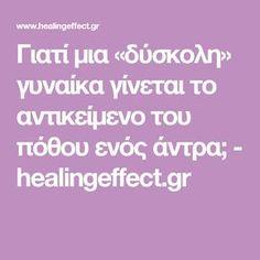 Γιατί μια «δύσκολη» γυναίκα γίνεται το αντικείμενο του πόθου ενός άντρα; - healingeffect.gr