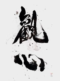 「觀心」 以观照己身来明心之本性,可以理解為自我觀察審視心靈,不追究,不去想,不執著,細細靜看觀察心靈。佛教以心为万法的主体,无一事在心外,故观心即能究明一切事(现象)理(本体)。 Can be understood as self-observation to examine the mind, do not pursue, do not think, do not persist, careful observation of the mind. | Tumblr