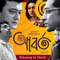 Brief Summary of 2013 Kolkata Bangla Movies that Tasted Success, Passed Unnoticed and Miserably Failed : http://sholoanabangaliana.in/blog/2013/12/31/2013-year-end-summary/#ixzz2pDqaz1Xg