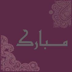 Mubarak Greeting Cards, Logos, Art, Art Background, Logo, Kunst, Performing Arts, Art Education Resources, Artworks