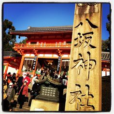 Yasaka-jinja Shrine (八坂神社)