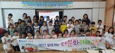 신안군, 2017 찾아가는 다문화교실 인권교육 시행