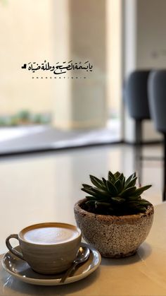 Coffee Love Quotes, Morning Love Quotes, Love Quotes For Him, Love In Arabic, Beautiful Arabic Words, Arabic Love Quotes, Good Morning Images Flowers, Morning Texts, Snap Food
