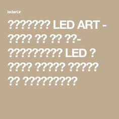 فروشگاه LED ART - خرید ال ای دی- کنترلرهای LED و دیگر قطعات مرتبط با نورپردازی