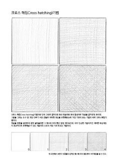 동영상강좌 리뷰 - 선연습과 크로스 해칭(Cross hatching) 기법의 이해 리뷰 Op Art, Pencil Drawings, Sketch, Drawings, Embroidery, Sketch Drawing, Sketches, Pencil Art