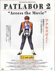 "Patlabor 2: ""Access the Movie"" ad in the 7/1993 issue of Newtype. This is a ""Making of"" video that was released at the same time of the flim. There is a VHS copy of it floating around on Yahoo Japan as of 7/6/2017."