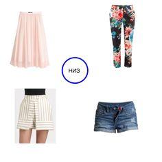 Поясная одежда (Низ)