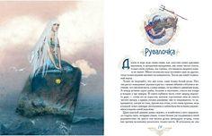 çizgili masallar: Fairy Tales: Hans Christian Andersen by Nadezhda Illarionova