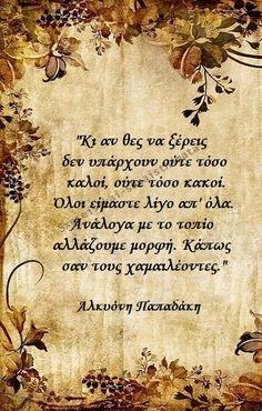 Greek Quotes, Philosophy, Literature, Wisdom, Words, Notebook, Life, Inspiration, Literatura