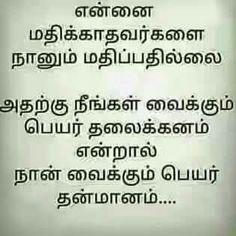 Quotes On Life In Tamil 3