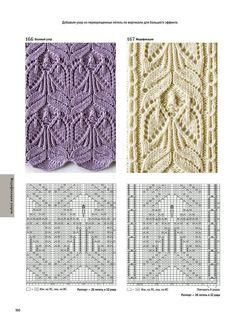 Lace Knitting Stitches, Cable Knitting Patterns, Knitting Books, Knitting Charts, Knitting Designs, Filet Crochet Charts, Crochet Diagram, Crochet Motif, Crochet Patterns