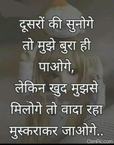 Quotes and Whatsapp Status videos in Hindi, Gujarati, Marathi Feeling Hurt Quotes, Mixed Feelings Quotes, Good Thoughts Quotes, Good Life Quotes, Good Morning Friends Quotes, Hindi Good Morning Quotes, Motivational Picture Quotes, Inspirational Quotes Pictures, Motivational Thoughts In Hindi