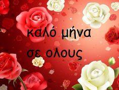 Quotes Mina, Good Morning, Rose, Birthday, Happy, Blog, Greek, Facebook, Quotes