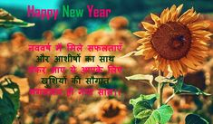 2000+ Happy New Year Wishes, Messages, Quotes, Poem, Slogan, HD Images, Status, Shayari {Latest Updated 2021} Happy New Year Status, Happy New Year Love, Happy New Year Wishes, New Year Wishes Messages, Good Morning Quotes, Hd Images, Slogan, Poems, Collection