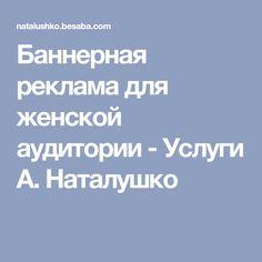 Баннерная реклама для женской аудитории - Услуги А. Наталушко