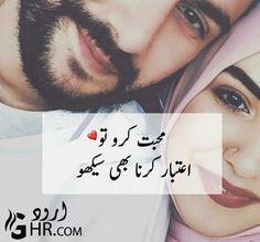 Best Sad Love Poetry in Urdu Urdu Funny Poetry, Funny Quotes In Hindi, Muslim Love Quotes, Couples Quotes Love, Poetry Quotes In Urdu, Love Poetry Urdu, Islamic Love Quotes, Funny Quotes About Life, Urdu Quotes
