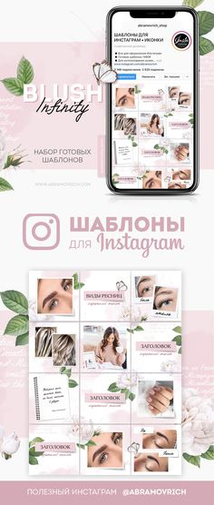 Instagram Plan, Instagram Feed, Instagram Story Template, Free Banner Templates, Female Samurai, Mobile Ui Design, Lashes, Social Media, Tips