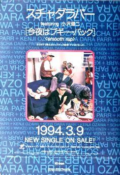 1994  スチャダラパー × 小沢健二 / 今夜はブギーバック