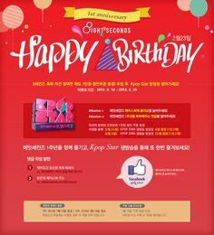 이미지 Web Design, Event Banner, Event Page, 1st Anniversary, Banner Design, Promotion, Marketing, Popup, Korea