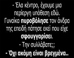 Greek quoteswww.SELLaBIZ.gr ΠΩΛΗΣΕΙΣ ΕΠΙΧΕΙΡΗΣΕΩΝ ΔΩΡΕΑΝ ΑΓΓΕΛΙΕΣ ΠΩΛΗΣΗΣ ΕΠΙΧΕΙΡΗΣΗΣ BUSINESS FOR SALE FREE OF CHARGE PUBLICATION Greek Memes, Funny Greek Quotes, Funny Quotes, Stupid Funny Memes, Funny Texts, English Jokes, Funny Statuses, Simple Words, Jokes Quotes