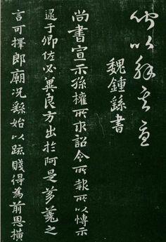 《淳化阁帖·历代名臣法帖第二、第三、第四》(明肃府本)20