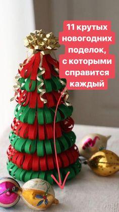 Оригинальные ёлки, милый гном и Дед Мороз, объёмный снеговик — всё это и многое другое легко сделать своими руками.