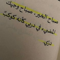 Morning Love Quotes, Good Morning Love, Beautiful Arabic Words, Arabic Love Quotes, Roman Love, Paper Architecture, Morning Texts, Happy Eid, Wonder Quotes
