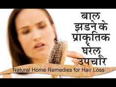 Natural Home Remedies for Hair loss In Hindi  बाल झड़ने के आसान घरेलू उपाय -  Natural Home Remedies for Hair loss In Hindi  बाल झड़ने के आसान घरेलू उपाय Some Easy Natural Home remedies for Hair fall in Hindi, बाल झड़ने के आसान घरेलू उपाय, Hair loss treatment at home for women, How to cure hair loss in women, Ayurvedic remedies for hair fall