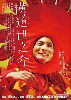 橫道世之介 A Story of Yonosuke