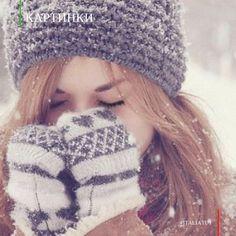 [ #italiatut_картинки ]🇮🇹  Чем пахнет зима?❄️  ⛄Чудом... Ведь в ней все сказочно!🌲