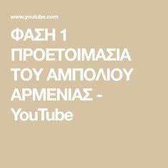 ΦΑΣΗ 1 ΠΡΟΕΤΟΙΜΑΣΙΑ ΤΟΥ ΑΜΠΟΛΙΟΥ ΑΡΜΕΝΙΑΣ - YouTube