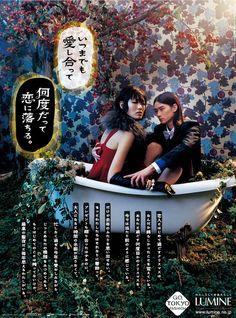 Lumine Go. Japan Advertising, Advertising Words, Creative Advertising, Japanese Poster, Japanese Prints, Japan Design, Ad Design, Flyer And Poster Design, Fashion Artwork
