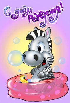 открытка с днем рождения малышке 2 года: 19 тыс изображений найдено в Яндекс.Картинках