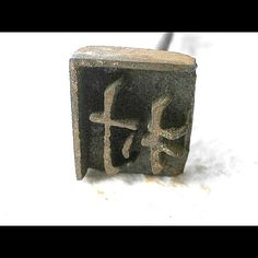 Vintage Japanese Yakiin Branding Iron Village @Etsy http://www.etsy.com/listing/117828985/vintage-japanese-yakiin-branding-iron #Etsy #iron #steel #vintage #japan #stamp #word #Japanese #Chinese #meaning #tools #goods #style #rare #items #Crafts