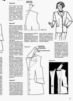 modelist kitapları: Сборник. Жакеты и пальто- rus pattern book Coat Pattern Sewing, Coat Patterns, Pattern Books, Sewing Patterns, Modelista, Memes, Fashion Design, Libros, Stitching Patterns