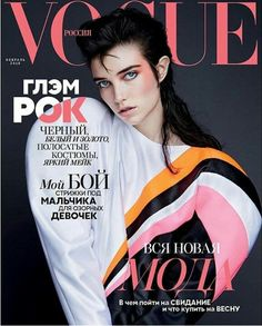 Grace Hartzel on the cover of Vogue Russia February 2018