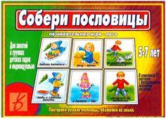 """Познавательная игра-лото """"Собери пословицы"""". Для детей 5-7 лет."""