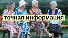 Повышение пенсионного возраста с 1 января 2019 года