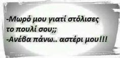 Greek Quotes, Say Something, Laugh Out Loud, Funny Shit, Funny Stuff, Funny Quotes, Jokes, Lol, Humor