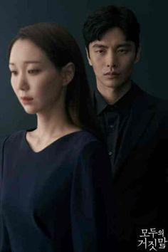 Lee Min Ki and Lee You Young come together for OCN political thriller 'The Lies Within' - The Drama Corner Lee Min, Detective, Drama News, Thriller, Kdrama, Fangirl, Politics, Film, Korean Dramas