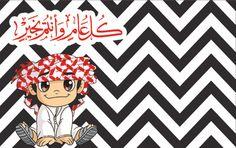 DesertRose,;,حتى وإن بدَت السماءُ بعيدةً إن الذي فوق السماء قريبُ،، فارفع يديكَ إلى الله مُناجيًا إن الجروح مع الدعاءِ تطيبُ,;, Eid Crafts, Ramadan Crafts, Ramadan Decorations, Diy And Crafts, Crafts For Kids, Eid Ramadan, Eid Mubark, Eid Mubarak Stickers, Eid Stickers