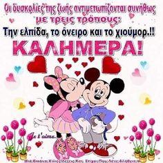 """96 """"Μου αρέσει!"""", 4 σχόλια - Καλλιοπη Ιωαννου (@kalliopeioannou2) στο Instagram: """"Καλημέρα μας με υγεία και καλή εβδομάδα 🙋☕🌹🍀🌷🍀💟"""" Good Morning, Minnie Mouse, Disney Characters, Fictional Characters, Comics, Gifs, Buen Dia, Bonjour, Cartoons"""
